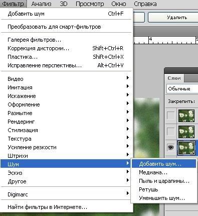 Как сделать рамки прозрачными в фотошопе