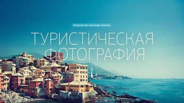 Заморин Туристическая Фотография Торрент Скачать - фото 6